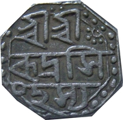 ½ Rupee - Rudra Simha (Sukhrungpha) – obverse