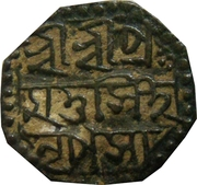 ½ Rupee - Pramatta Simha (Sunenpha) – obverse