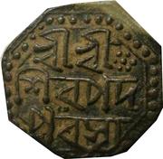 ½ Rupee - Pramatta Simha (Sunenpha) – reverse