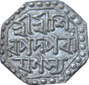 ½ Rupee - Rajesvara Simha (Suprempha) – reverse