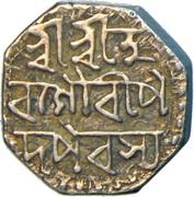 ½ Rupee - Chandrakanta Simha (Sudingha) – reverse