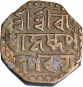 ½ Rupee - Brajanatha Simha – reverse
