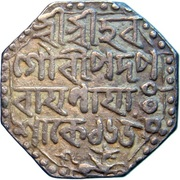 1 Rupee - Shiva Simha – obverse