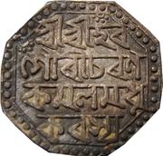 1 Rupee - Pramatta Simha (Sunenpha) – reverse