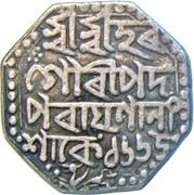 1 Rupee - Shiva Simha (Queen Sarvvesvari) – obverse