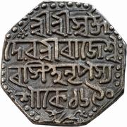 1 Rupee - Rajesvara Simha – obverse