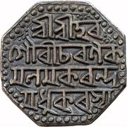 1 Rupee - Rajesvara Simha – reverse