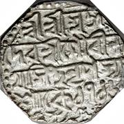 1 Rupee - Gaurinatha Simha – reverse