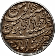 2 Shillings & 6 Pence (1800 Proclamation coin - Indian Rupee) -  reverse