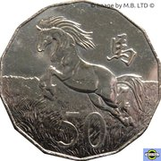 50 Cents - Elizabeth II (4th Portrait - Year of the Horse) – reverse