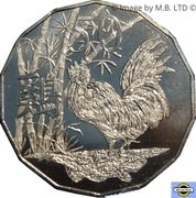 50 Cents - Elizabeth II (4th Portrait - Lunar Year of the Rooster) -  reverse