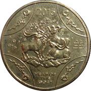 1 Dollar - Elizabeth II (4th Portrait - Year of the Goat) -  reverse