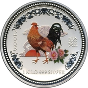 30 Dollars - Elizabeth II (4th Portrait - Year of the Rooster - Silver Bullion Coin) -  reverse