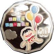 50 Cents - Elizabeth II (50th Anniversary of Play School, Humpty) -  reverse