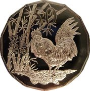 50 Cents - Elizabeth II (Year of the Rooster) -  reverse