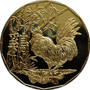 50 Cents - Elizabeth II (4th Portrait - Year of the Rooster Gold Plated) -  reverse