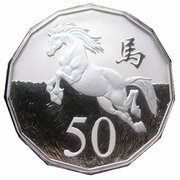 50 Cents - Elizabeth II (4th Portrait - Year of the Horse - Silver Proof) – reverse