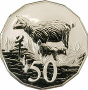 50 Cents - Elizabeth II (4th Portrait - Year of the Goat - Silver Proof) – reverse