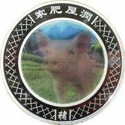 1 Dollar - Elizabeth II (4th Portrait - Lunar Pig - Lenticular Silver Frosted) -  reverse