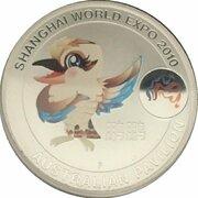 1 Dollar - Elizabeth II (4th Portrait - World Expo - Kookaburra Mascot) -  reverse