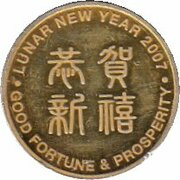 25 Cents - Elizabeth II (4th Portrait - Lunar New Year - Gold Plated) -  reverse