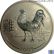 50 Cents - Elizabeth II (4th Portrait - Year of the Rooster) – reverse