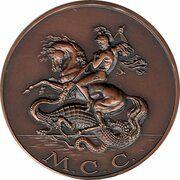 Medal - Metropolitan Coin Club of Sydney – reverse
