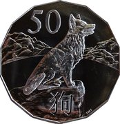 50 Cents - Elizabeth II (Year of the Dog) -  reverse
