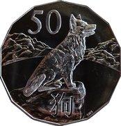 50 Cents - Elizabeth II (4th Portrait - Lunar Year of the Dog) -  reverse