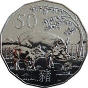 50 Cents - Elizabeth II (4th Portrait - Lunar Year of the Pig) -  reverse