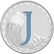 1 Dollar - Elizabeth II (4th Portrait - Alphabet Collection - Letter J - Silver Proof) -  reverse