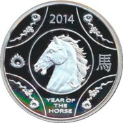 1 Dollar - Elizabeth II (4th Portrait - Year of the Horse - Silver Proof) -  reverse