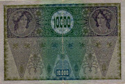 10 000 Krone (Overprint) – reverse