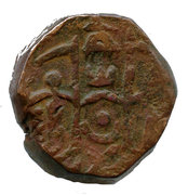 1 Falus - Wajid Ali (Lucknow mint) – reverse