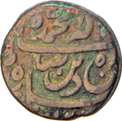 1 Falus - Ghazi-ud-Din Haider (Lucknow mint) – obverse