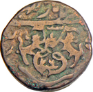1 Falus - Ghazi-ud-Din Haider (Lucknow mint) – reverse