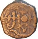 1 Falus  - Wajid Ali (Lucknow mint) – obverse