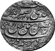 1 Rupee - Nasir-ud-Din Haidar (Lucknow mint ) – obverse