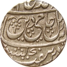 1 Rupee - Shah Alam II (Asafabad mint) – obverse