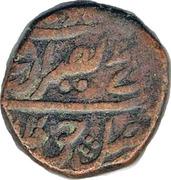 1 Falus - Nasir-ud-Din Haidar (Lucknow mint) – reverse