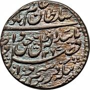 1 Rupee - Wajid Ali (Lucknow mint) – obverse