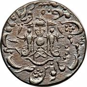 1 Rupee - Wajid Ali (Lucknow mint) – reverse