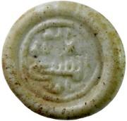 """Glass/Paste Jeton - al-Nasir Salah al-Din Yusuf - Saladin - """"Sultan of Egypt"""" - 1171-1193 AD (Struck in the name of Caliph al-Mustadi - Cairo) – obverse"""