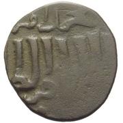 Fals - al-Kamil Muhammad I – obverse