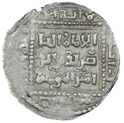 Dirham - al-Nasir Yusuf - 1236-1259 AD (Damascus) – obverse