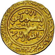 Dinar - al-Kamil Muhammad I (Alexandria) -  reverse