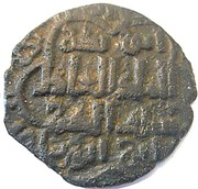 "Fals - al-'Adil Abu Bakr I - as ""Lord of Harran"" - 1193-1195 AD (type A - Hexalobe - Harran) – reverse"