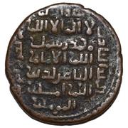 Dirham - Al-Adil Sayf al-Din Abu Bakr I (Mayafariqin) -  obverse