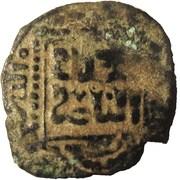 """Fals - al-Nasir Yusuf - """"al-Nasir Yusuf II"""" - 1236-1260 AD (Aleppo) – obverse"""
