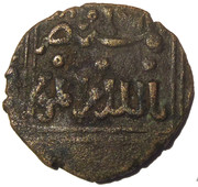 Fals - al-Kamil Muhammad I (Harran) -  reverse